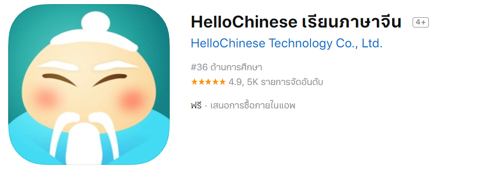 HelloChinese เรียนภาษาจีน