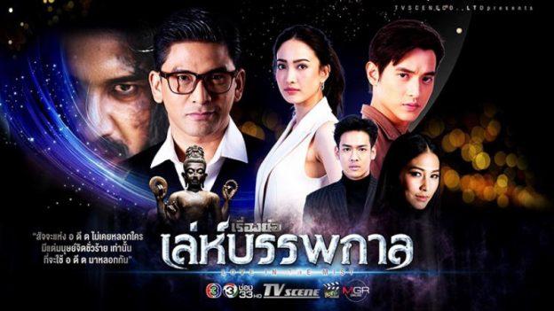เล่ห์บรรพกาล เป็นละครโทรทัศน์ไทยแนวดราม่า โรแมนติก สืบสวน