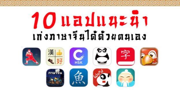 แปลภาษาจีน โดยใช้ App เพื่อใช้ในการทำงานหรือการท่องเที่ยว