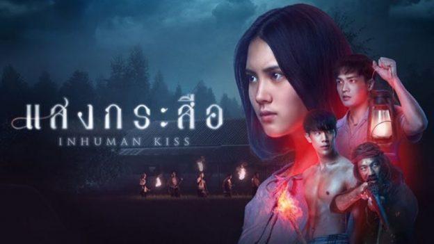 แสงกระสือ ภาพยนตร์ไทยแนวโรแมนติก แฟนตาซี กำกับโดย สิทธิศิริ มงคลศิริ